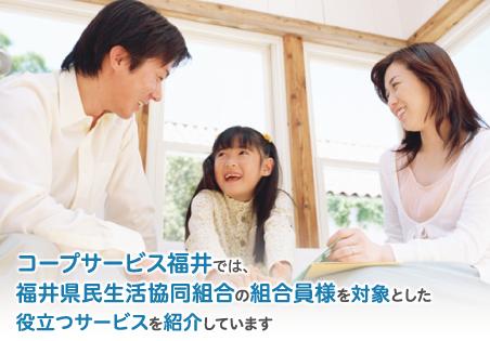 コープサービス福井では、福井年民生活協同組合の組合員様を対象とした役立つサービスを紹介しています。